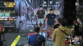 第三屆成吉思汗盃 健力三項公開賽  0714