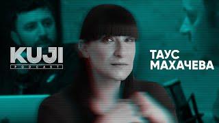 Таус Махачева: кавказский супергерой (Kuji Podcast 41)