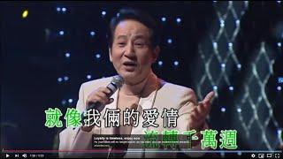 青山 - 水長流 (青山金曲當年情2008 演唱會)