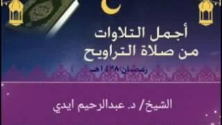اغاني حصرية تلاوة الشيخ : د . عبدالرحيم بن عبدالرحمن إيدي تحميل MP3