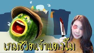 ชีวิตสุดดราม่าของเจ้าแตงโม! | A melon's tale [zbing z.] - dooclip.me