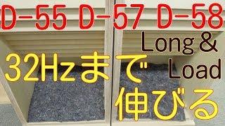 006 #FE208sol 秋葉原説明会 長岡先生D-55 D-57 D-58を計測してみた バックロード1号機 再編集