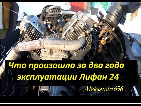Двигатель Лифан 24 лс, что произошло за 2 года эксплуатации???