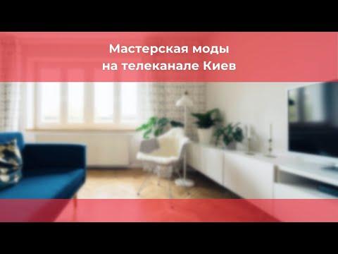 Мастерская моды на телеканале Киев