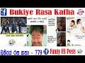 #Bukiye #Rasa #Katha #Funny #FB #Posts202103232- 779
