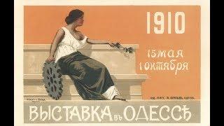 Презентация второй книги «История одесских выставок»