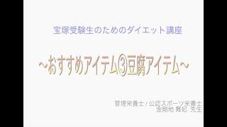 宝塚受験生のダイエット講座〜おすすめアイテム③豆腐アイテム〜のサムネイル