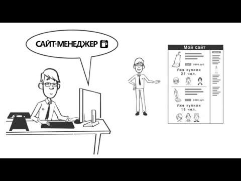 Видеообзор Сайт-Менеджер