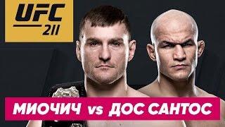 UFC 211: Миочич - Дос Сантос, Майя - Масвидал, Энджейчик - Андраде обзор и прогноз на бой 14.05.17