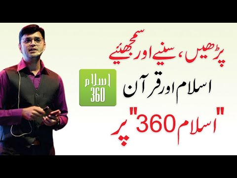 Islam 360 - Search in the Quran & Hadith | Zahid Hussain Chihpa