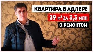 Купить квартиру в Сочи с ремонтом недорого! 39 м2 за 3,3 млн! Недвижимость Сочи.
