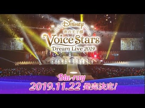 「Disney 声の王子様 Voice Stars Dream Live 2019」Blu-ray|告知映像