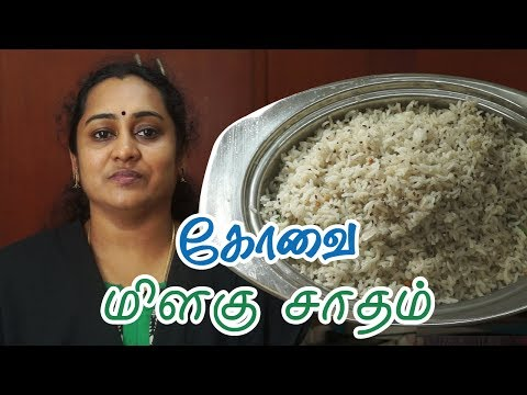 , title : 'மிளகு சாதம்   Pepper Rice Very Healthy & Tasty Easy to Make Variety Rice by Gobi Sudha #68