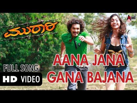 Aana Jaana Gaana Bhajana