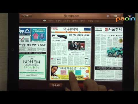 Video of 파오인(태블릿PC)_국내 최대 잡지/신문 가판서비스
