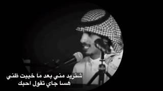 سلطان ال شريد - شتريد مني بعد ما خيبت ظني - عراقي تحميل MP3