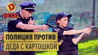 Полиция VS ДЕД С КАРТОШКОЙ: задержание опасного преступника — Дизель Шоу 2017 ЛУЧШЕЕ