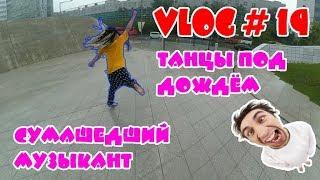 VLOG # 19 | Seoul | South Korea | Веганим под мостом | Танцы под дождём | Сумашедший музкант