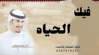 فيك الحياه| كلمات مسلم صقر| اداء فهد العيباني تحميل MP3