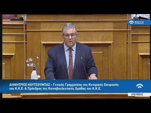 Δ. Κουτσούμπας: Να μην πληρώσει ο λαός τα σπασμένα της πανδημίας σήμερα, και της κρίσης αύριο