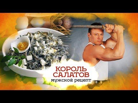 """Вкусная сушка. Мужской рецепт - """"Король салатов"""""""