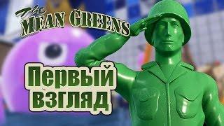 The Mean Greens - Первый взгляд