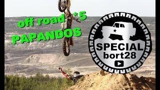 off road PAPANDOS *5 конкурс special bort28 vol.1 fail crash rollover deep water  приколы на джипах