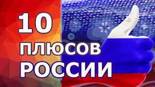 🐻 10 плюсов России после 10 лет в Канаде