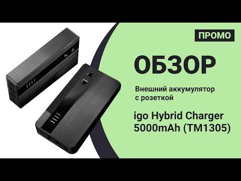 Aigo Hybrid Charger 5000mAh (TM1305) — Промо Обзор!