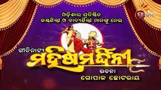 Mahisamardini - Geeti Natya | ମହିଷମଦ୍ଧିର୍ନୀ ଗୀତିନାଟ୍ୟ | Tale of Dussehra: Dance, Drama, Songs