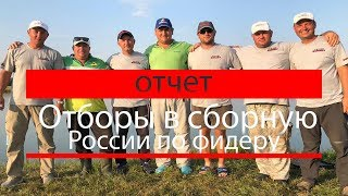 Отбор в сборную россии по фидеру