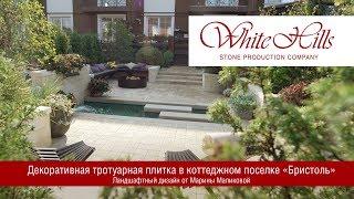 """Плитка White Hills в КП """"Бристоль"""". Ландшафтный дизайн от Марины Маликовой"""