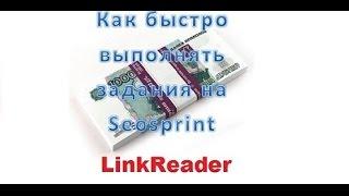 LinkReader для сеоспринт. Как выполнять 100 заданий за пару часов на Seosprint