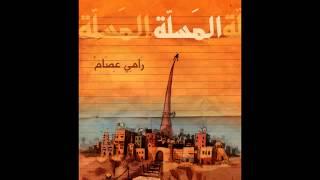 تحميل اغاني مجانا Ramy Essam El Masala رامى عصام المسلة YouTube