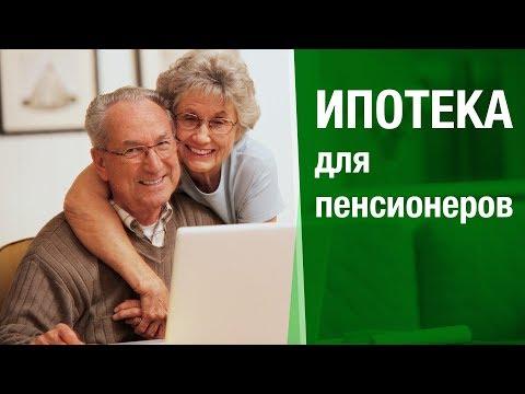 ИПОТЕКА для пенсионеров | Условия ипотеки пенсионерам. До какого возраста дают ипотеку в Сбербанке