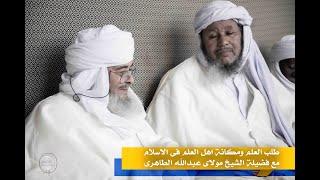 تحميل و مشاهدة طلب العلم ومكانة أهل العلم في الإسلام مع فضيلة الشيخ مولاي عبدالله الطاهري MP3