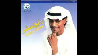 اغاني طرب MP3 رابح صقر - سافر (النسخة الأصلية) | 1987 تحميل MP3