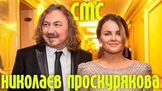 """Игорь Николаев и Юля Проскурякова """"СМС"""""""
