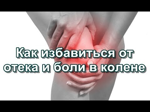 Как избавиться от отека и боли в колене