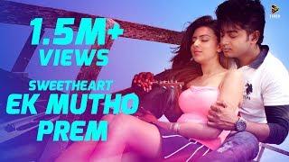Ek Mutho Prem – Hridoy Khan & Porshi | SWEETHEART (2016) | Full Video Song | Mim Bidya Sinha | Bappy
