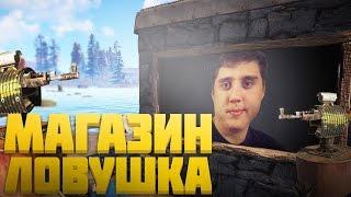 NEW RUST - ЛУЧШАЯ ЛОВУШКА МАГАЗИН (БУНКЕР ИЗ ФУНДАМЕНТА в РАСТ)