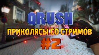 QRUSH - ПРИКОЛЯСЫ СО СТРИМОВ 2