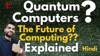Quantum Computers Explained in Detail   Future of Computing
