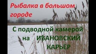 Рыбалка на Ивановском карьере