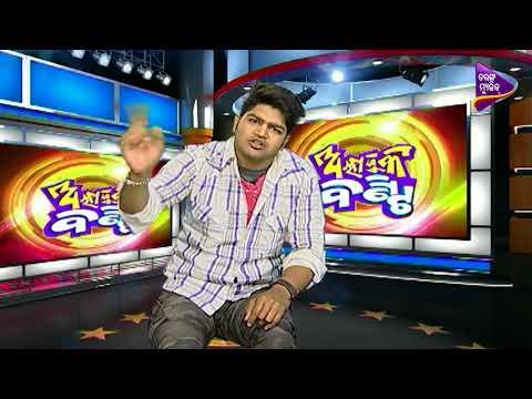 Alajuka Bunty | Prank Call - Mun Kahuchi | Odia Comedy