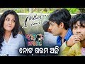 New Odia Film - Hey Prabhu Dekha De | Best Comedy Scene - Note Garam Achhi | Sarthak Music