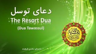 Dua Tawassul - دعای توسل (HD)