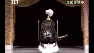 【Japanese Comedy】Steam locomotive / Train 999 on the way