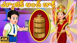 మాయా లంచ్ బాక్స్ | Magic Lunch box | Telugu Moral Stories | Neethi Kathalu | Telugu Fairy Tales