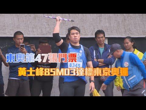 黃士峰標槍85M03達標 台灣標槍雙俠攜手進東奧